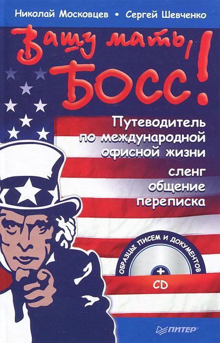 Вашу мать, босс! Путеводитель по международной офисной жизни. Сленг, общение, переписка (+ CD-ROM)