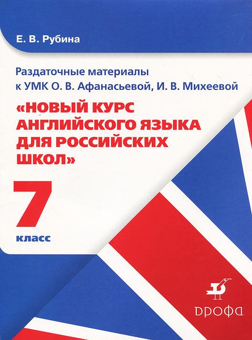 Раздаточные материалы к УМК О. В. Афанасьевой, И. В. Михеевой