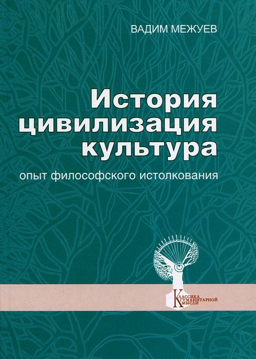 История. Цивилизация. Культура. Опыт философского истолкования