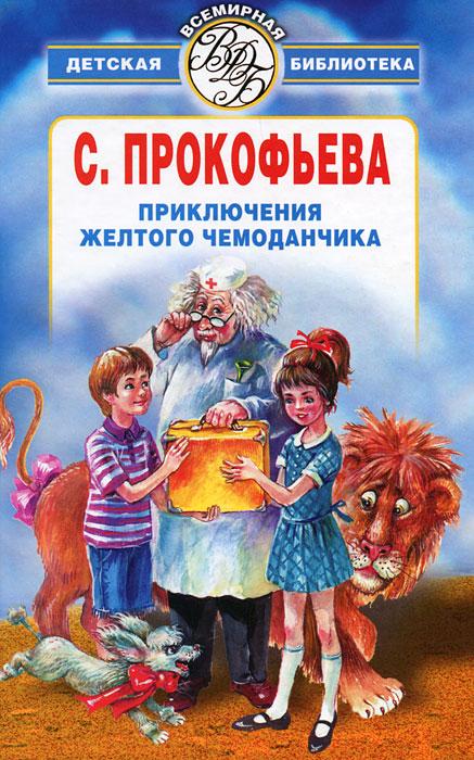 Подробнее о С. Прокофьева Приключения желтого чемоданчика степанов в бьют часы двенадцать раз