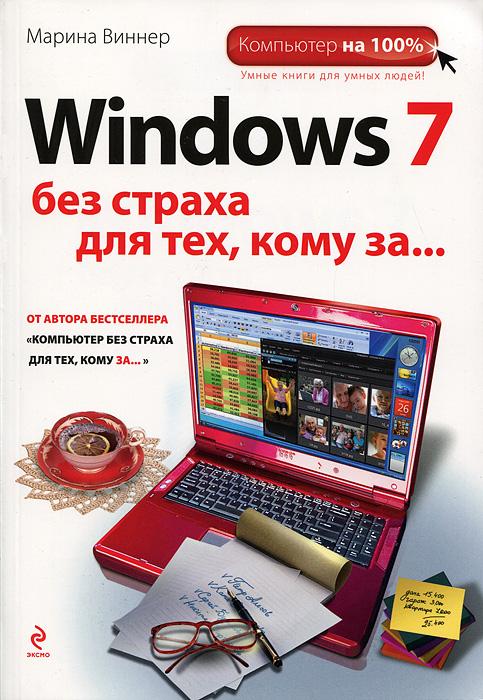 Windows 7 без страха для тех, кому за