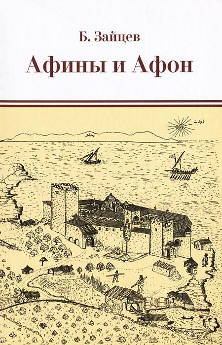 Афины и Афон