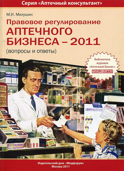 Правовое регулирование аптечного бизнеса - 2011
