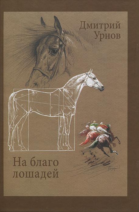 На благо лошадей