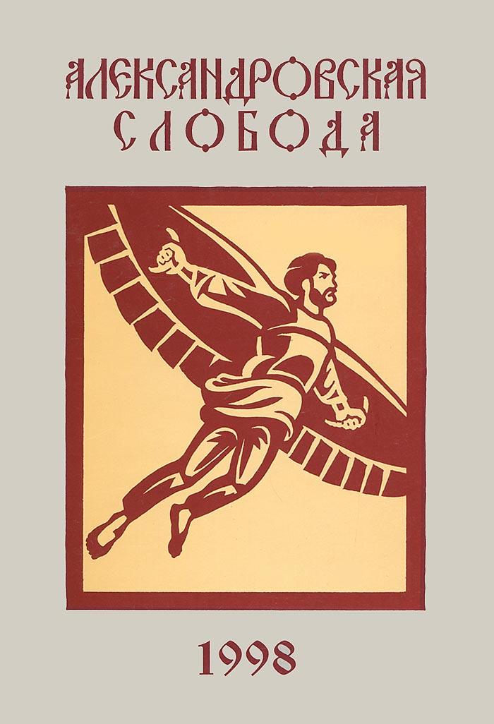 Александровская слобода