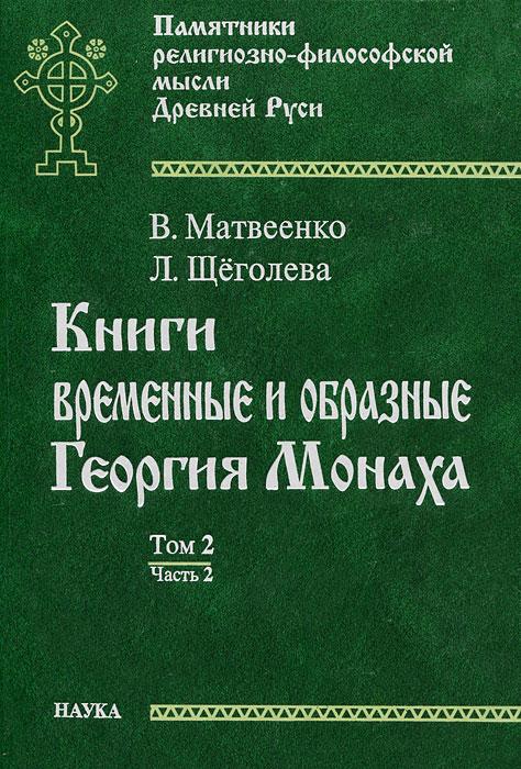 Книги временные и образные Георгия Монаха. Том 2. Часть 2