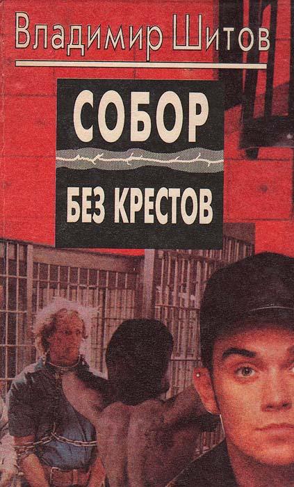 Собор без крестов. Разборка по-русски