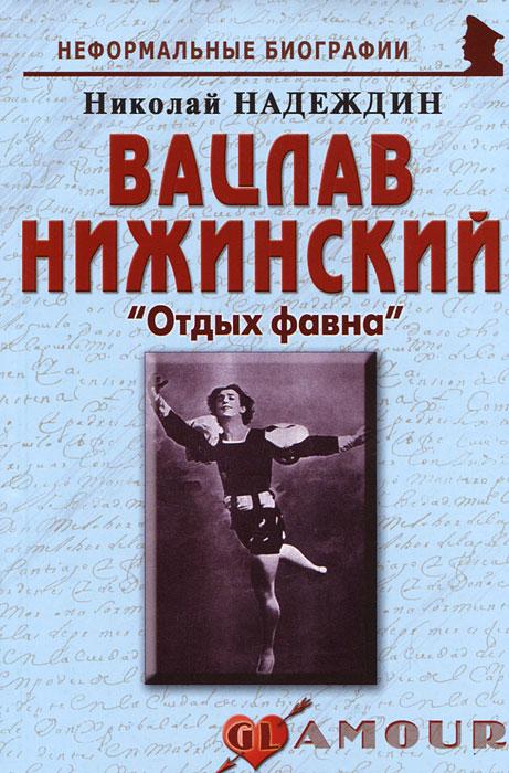 Вацлав Нижинский. «Отдых фавна»
