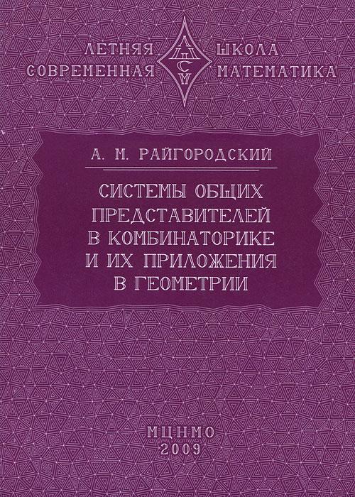 Системы общих представителей в комбинаторике и их приложения в геометрии