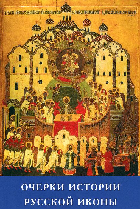 Очерки истории русской иконы с Крещения Руси до наших дней