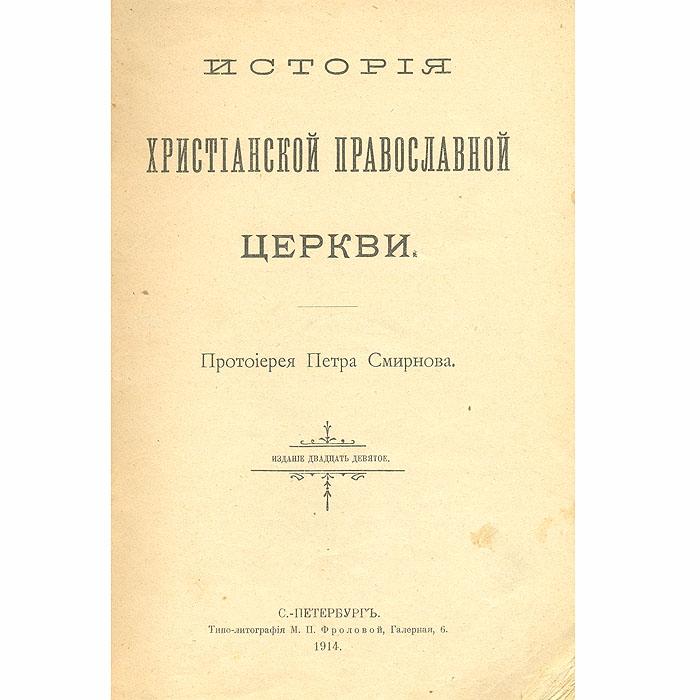 История православной христианской церкви