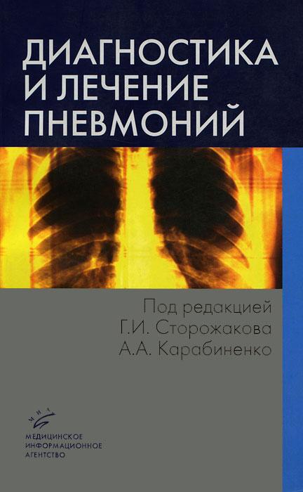 Диагностика и лечение пневмоний