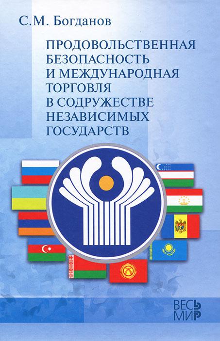 Продовольственная безопасность и международная торговля в содружестве независимых государств ( 978-5-7777-0510-5 )