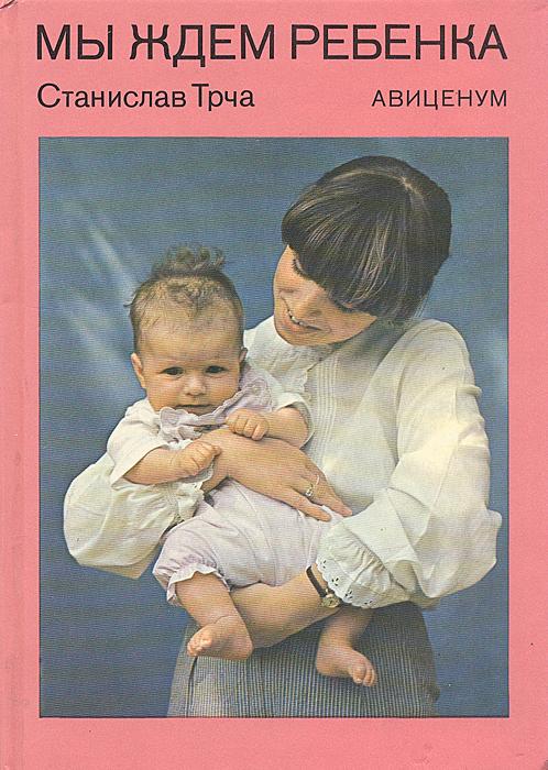 Мы ждем ребенка12296407Эта книга подскажет вам, что надо делать, чтобы воспользоваться всеми современными достижениями медицинской науки и, по мере возможности, получить от них максимальную пользу. Начните читать эту книгу уже в начале беременности с тем, чтобы вы могли своевременно использовать все советы. Если же какая-нибудь глава покажется вам более сложной для понимания (упражнения во время беременности, упражнения в послеродовом шестинедельном периоде, меню и т. д.), ее можно пока пропустить. Достаточно знать, что информация данного рода в книге приведена. К этим главам вы можете обратиться в ходе беременности, когда вы сами почувствуете в этом необходимость. Если у вас есть возможность заниматься специальной гимнастикой для беременных женщин, обязательно ее используйте; в этом случае данная книжка будет ценным дополнением. Некоторые главы предназначены вашему мужу. Вы сами поймете, какие. Но если ваш муж прочтет всю книжку - тем лучше: в этом случае он с еще большим пониманием...