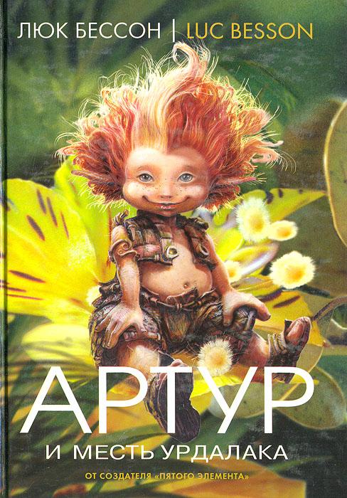 Артур и месть Урдалака12296407Мастер фантазии, иллюзии, головокружительных сюжетов, Люк Бессон, режиссер «Пятого элемента», «Никиты», «Голубой бездны» и других замечательных кинофильмов, создает новую сказку. Это его дебют в детской литературе, и в этой сказочной повести есть все - тайны, загадки, погони, клады, волшебство... Артур получает послание с просьбой о помощи, доставленное ему паучком-почтальоном. Мальчик встревожен: он уверен, что его могли написать только минипуты. Но именно в этот момент отец объявляет о своем решении возвращаться домой, в город. Мальчик успевает предупредить своего дедушку о полученном письме: возможно Арчибальд что-нибудь придумает. Ведь как раз сегодня ночью лунный луч коснется волшебной подзорной трубы и откроется проход в страну минипутов. Но небо затягивают тучи...