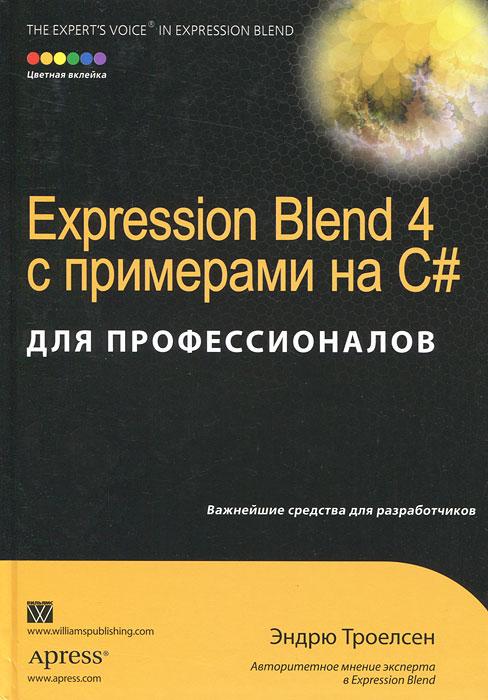 Expression Blend 4 с примерами на C# для профессионалов