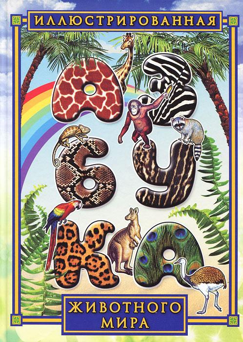 Иллюстрированная азбука животного мира
