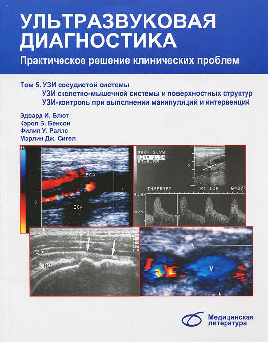 Ультразвуковая диагностика. практическое решение клинических проблем. Том 5