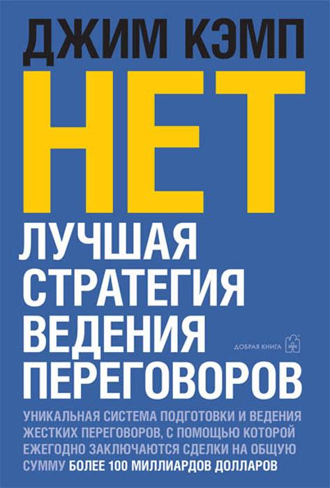Zakazat.ru Нет. Лучшая стратегия ведения переговоров. Джим Кэмп