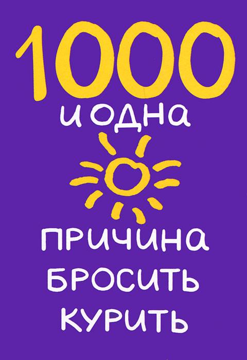 1000 и одна причина бросить курить ( 978-5-17-074288-2, 978-5-271-35816-6, 0-88166-381-6 )