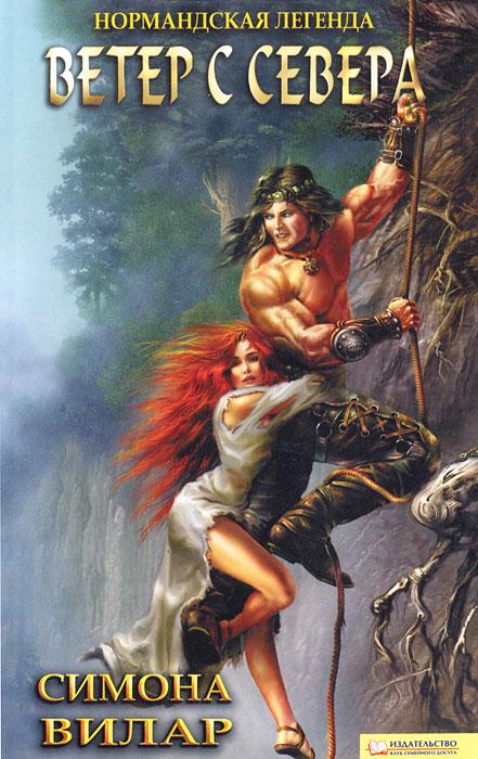 Нормандская легенда. Ветер с севера