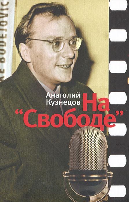 Анатолий Кузнецов На Свободе б у роутеры в киеве