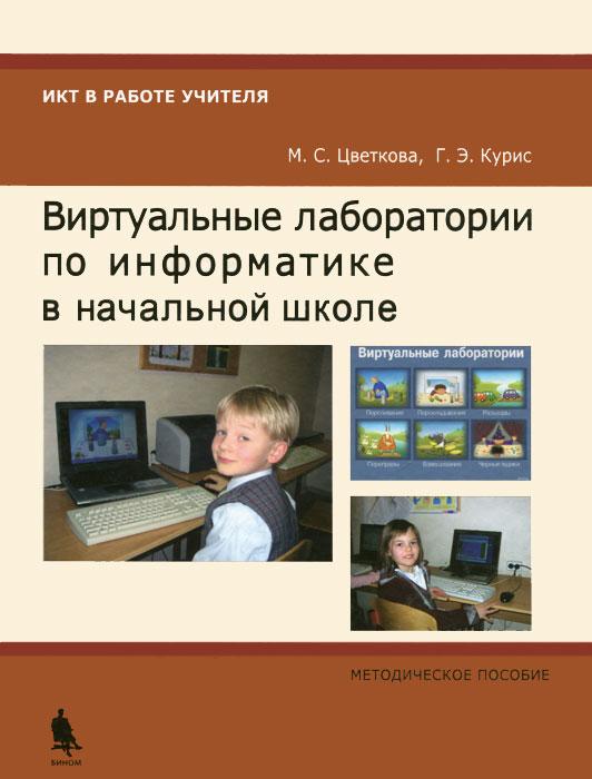 Виртуальные лаборатории по информатике в начальной школе