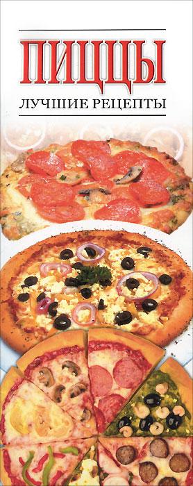 Пиццы. Лучшие рецепты