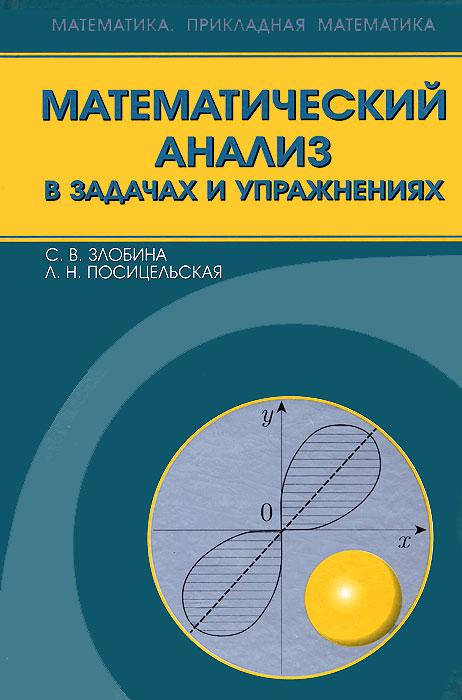 Математический анализ в задачах и упражнениях
