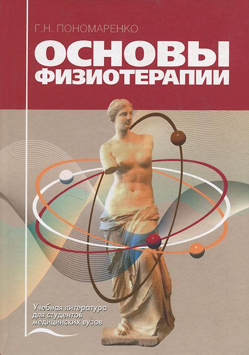 Основы физиотерапии