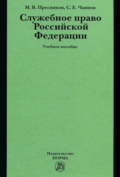 Служебное право Российской Федерации