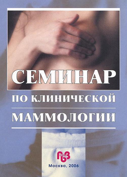 Семинар по клинической маммологии