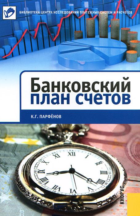 Банковский план счетов. К. Г. Парфенов