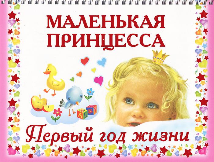 Маленькая принцесса. Первый год жизни