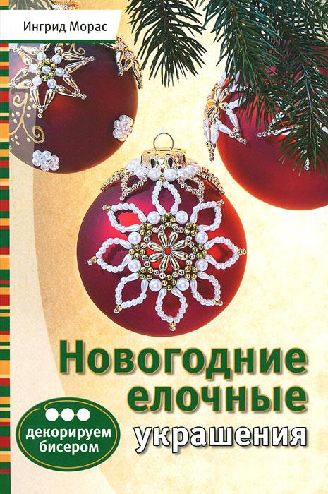 Новогодние елочные украшения. Декорируем бисером