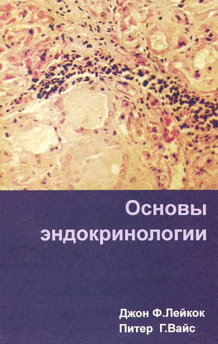 Основы эндокринологии