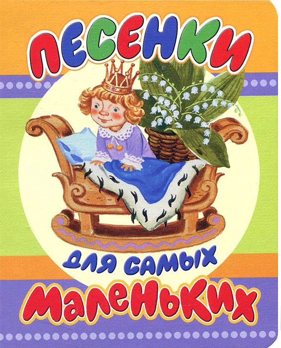 Песенки для самых маленьких12296407Ребята, все вы, наверное, смотрели и успели полюбить мультфильм про Чиполлино. Помните веселю песенку, которую распевал озорной мальчишка-луковка: Я - веселый Чиполлино. Вырос я в Италии - Там, где зреют апельсины, И лимоны, и маслины, Фиги и так далее… А продолжение помните? В нашей книжке и песенка Чиполлино, и песенка Синьора Помидора, и много-много других чудесных детских песенок. Читайте, пойте, веселитесь! Для чтения взрослыми детям.