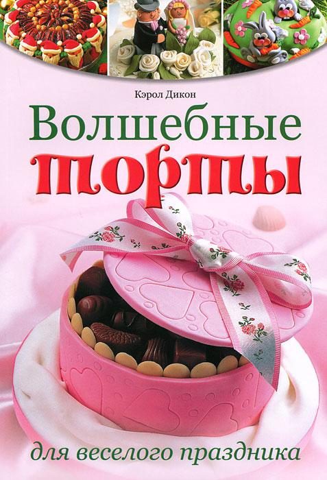 Волшебные торты для веселого праздника
