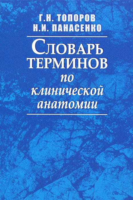 Н. И. Панасенко, Г. Н. Топоров Словарь терминов по клинической анатомии
