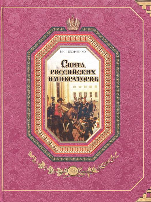 Свита российских императоров. В 2 книгах. Книга 2. М-Я