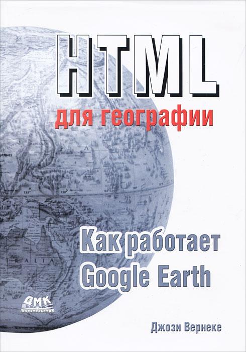 HTML для географии. Как работает Google Earth ( 978-5-94074-780-2, 978-0-321-52559-8 )