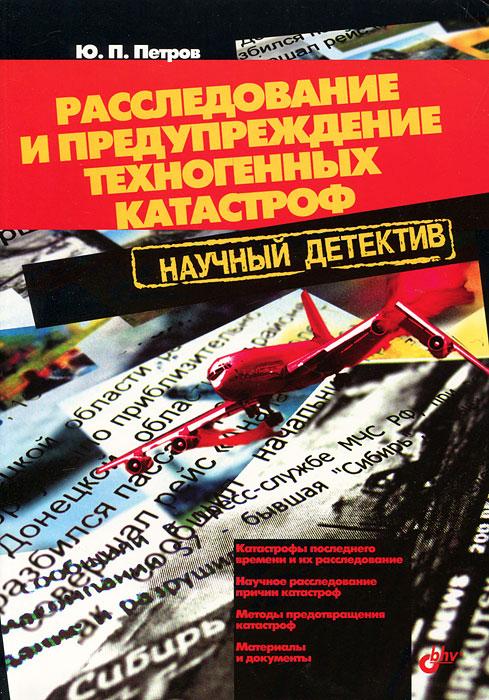 Расследование и предупреждение техногенных катастроф. Ю. П. Петров