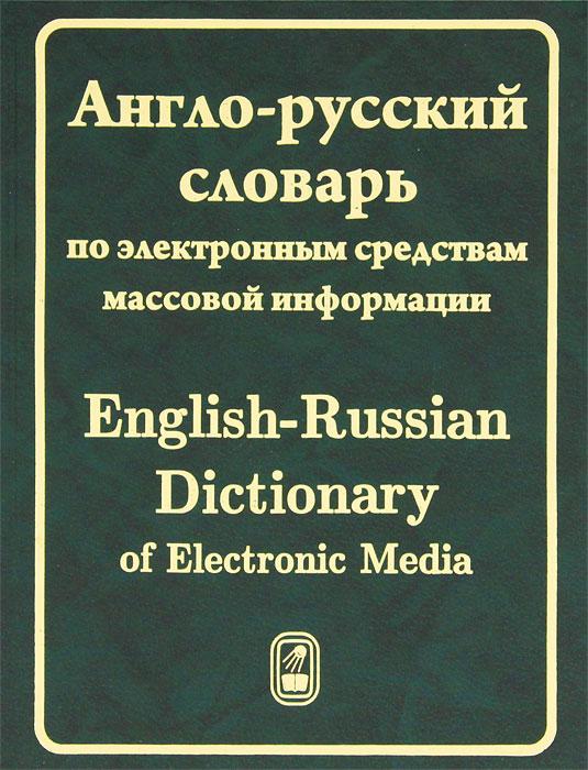 Англо-русский словарь по электронным средствам массовой информации / English-Russian Dictionary of Electronic Media