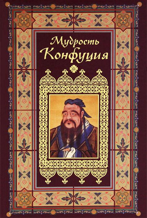 confucius hammurabi and the book of