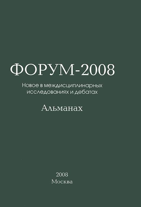 Форум. Новое в междисциплинарных исследованиях и дебатах. Альманах, 2008