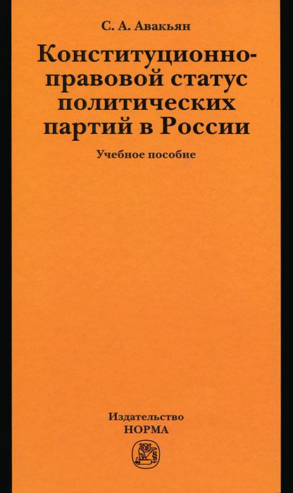 Конституционно-правовой статус политических партий в России