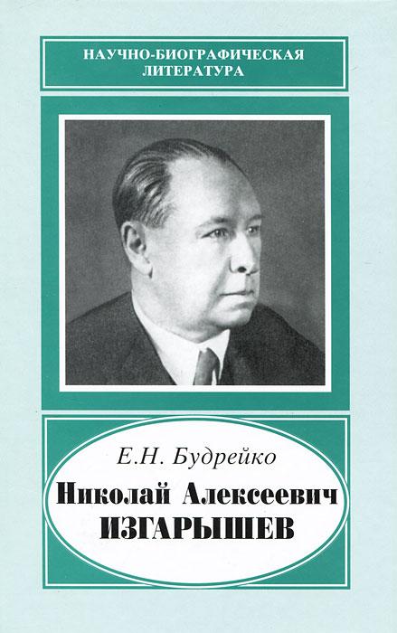 Николай Алексеевич Изгарышев