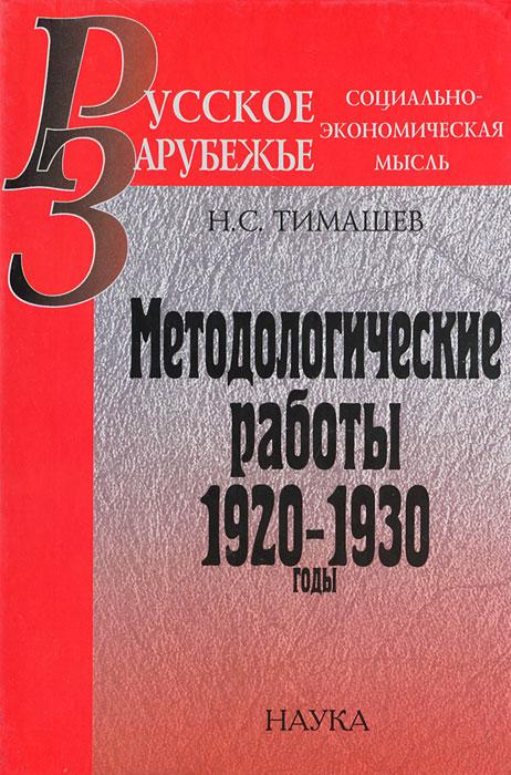 Методологические работы. 1920-1930 годы