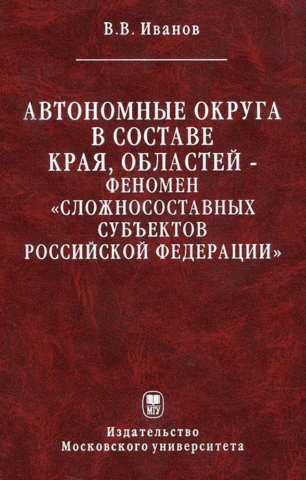 Автономные округа в составе края, областей. Феномен сложносоставных субъектов Российской Федерации