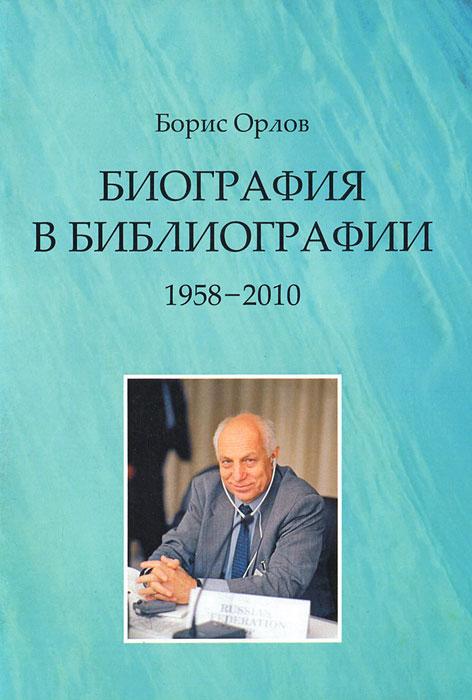 Биография в библиографии. 1958-2010